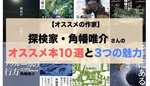探検家・角幡唯介のオススメ本10選と3つの魅力を紹介【探検家の本】