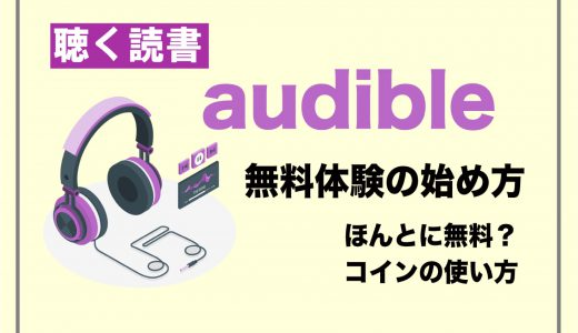 audible 無料体験のはじめ方【2021年10月11日まで2冊の名作本が無料で聴ける】