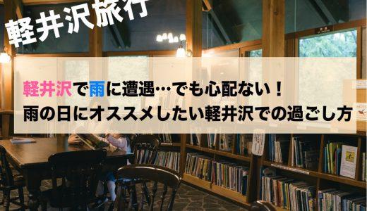 軽井沢旅行で雨に遭遇!雨の日にオススメしたい軽井沢での過ごし方【オススメの旅】