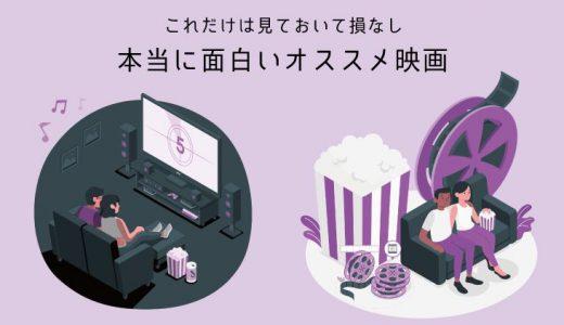 心からオススメできる面白い映画(リンクレイター監督最高!!)