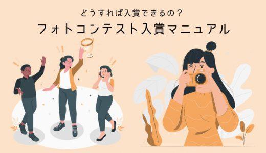 フォトコンテスト入賞マニュアル【どうすれば入賞できる?】